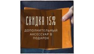Скидка 15% на Портмоне и Кошельки