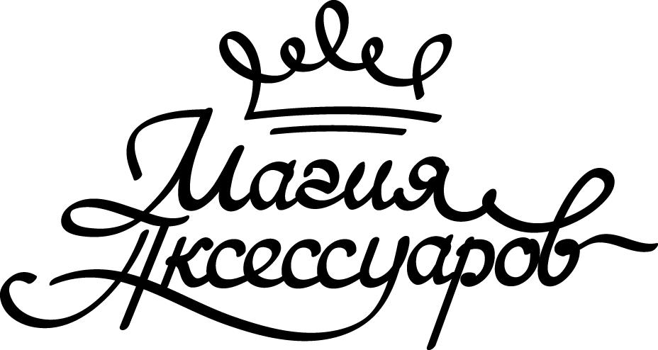 Интернет-магазин Магия Аксессуаров в Москве